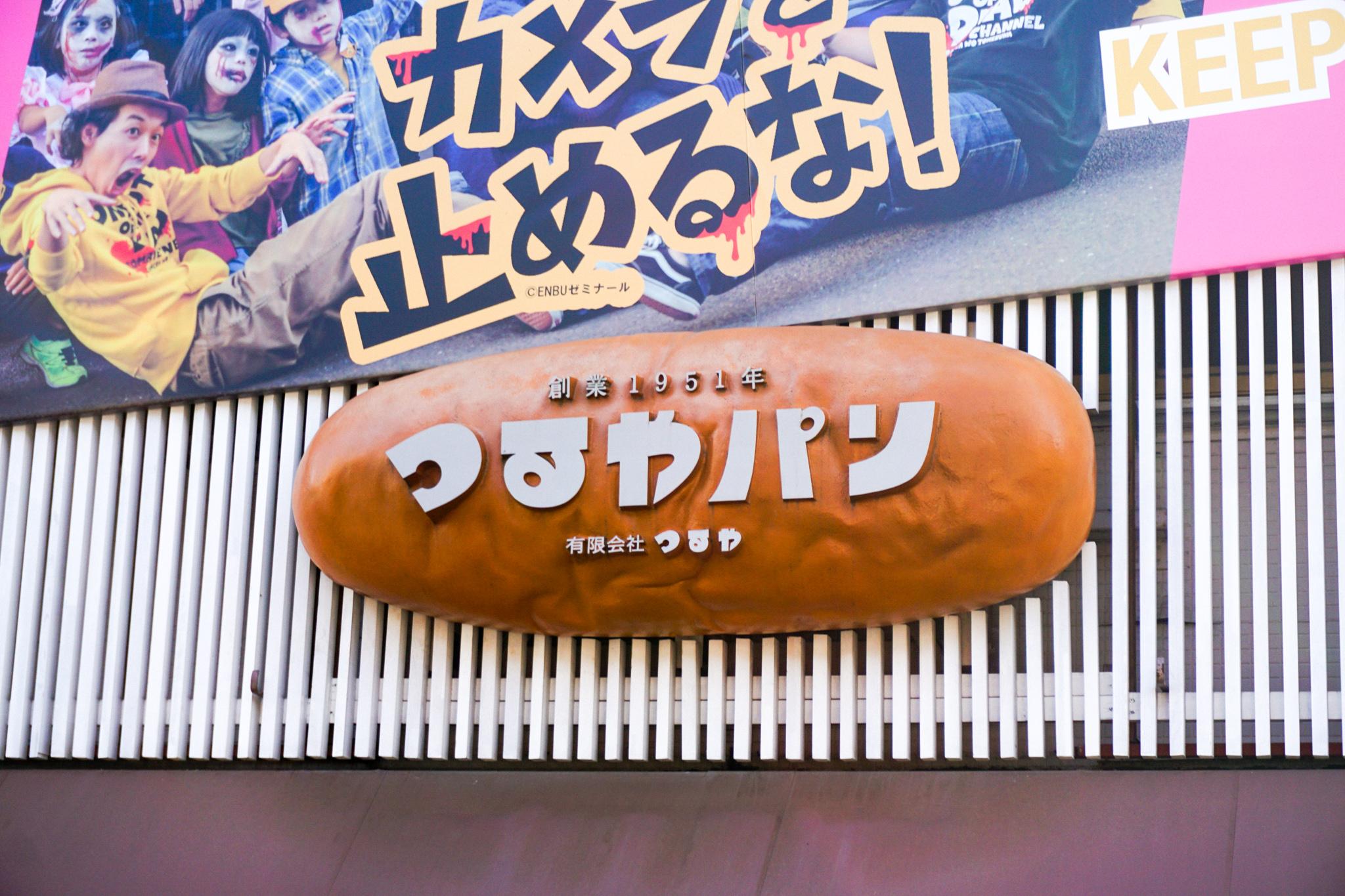 つるやパン店2