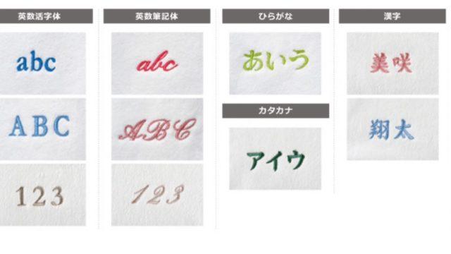 ネーム刺繍の見本