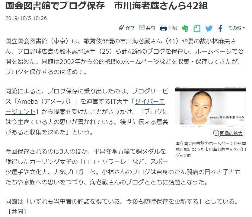 日経新聞のブログに関する記事