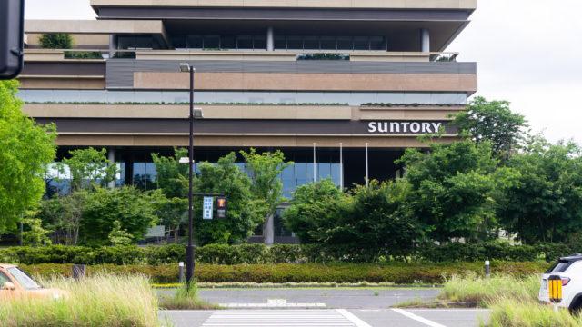 サントリーの建物