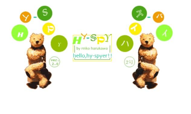 HY-SPY バージョン2.0