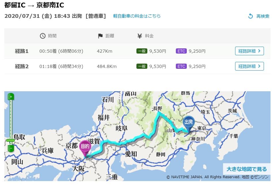 京都から都留の車の移動