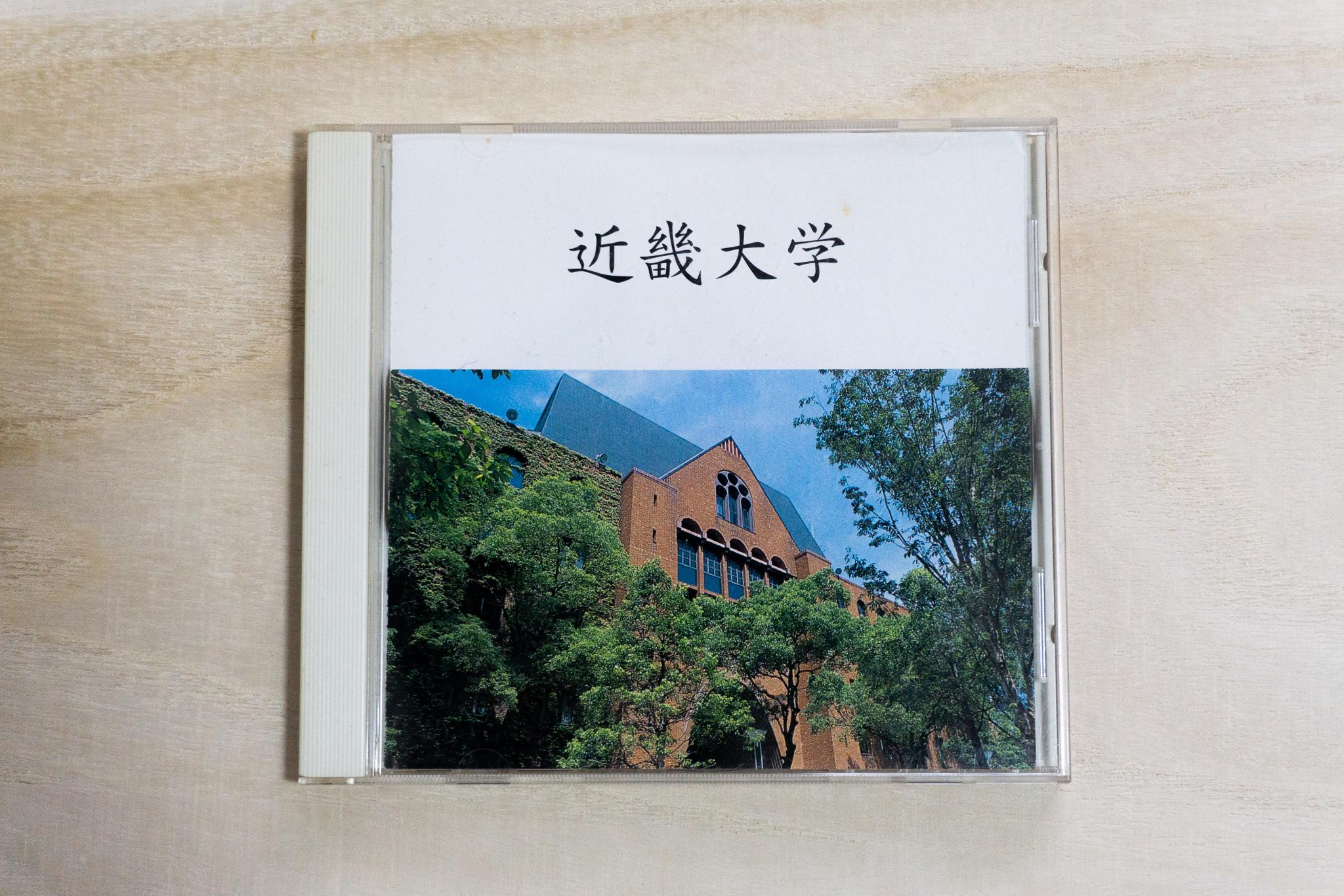 近畿大学校歌