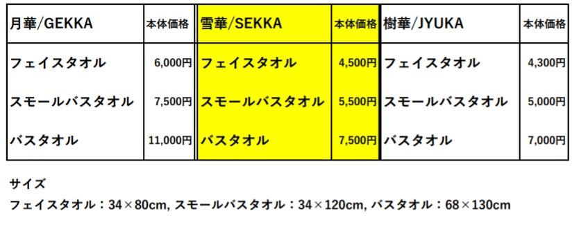 雪華/SEKKA
